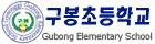 구봉초등학교 로고 메인페이지 바로가기
