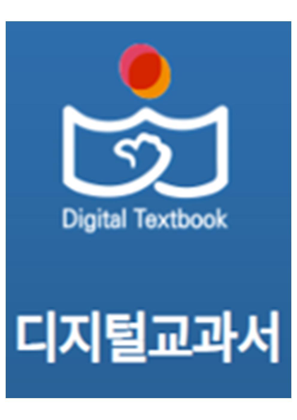 디지털교과서