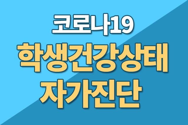 코로나19 학생건강상태자가진단