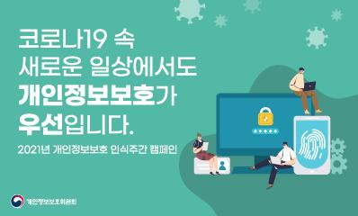 개인정보보호 캠페인